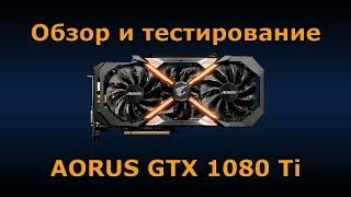 Обзор и тестирование видеокарты Nvidia GeForce GTX 1080 Ti