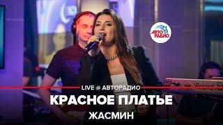 Премьера! Жасмин - Красное Платье (LIVE @ Авторадио)