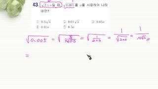 중3수학근호를포함한식의계산연습문제43번