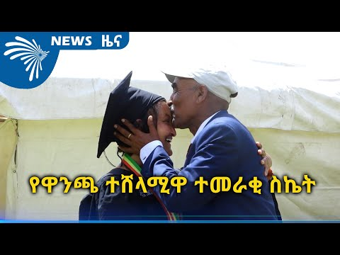 የዋንጫ ተሸላሚዋ ተመራቂ ስኬት ARTS TV NEWS @Arts Tv World
