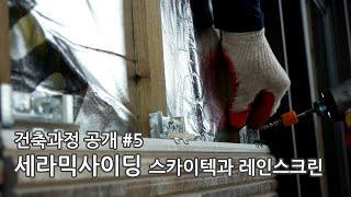 목조주택 외장, 세라믹사이딩 시공과정 및 스카이텍, 레…