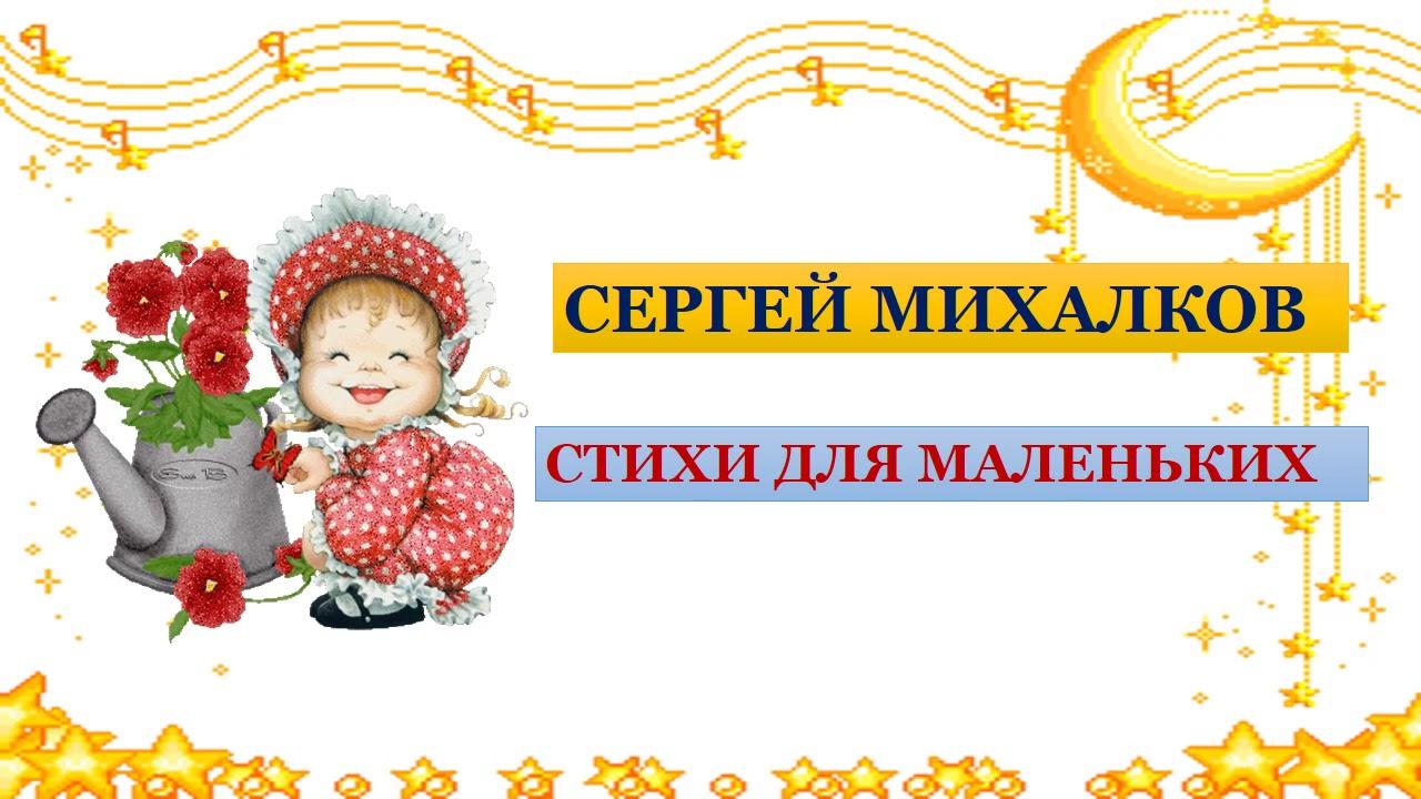 С. Михалков стихи для маленьких - YouTube