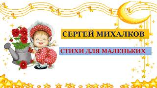 С. Михалков стихи для маленьких
