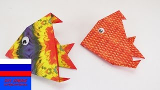 Рыбка из бумаги простой урок оригами для детей