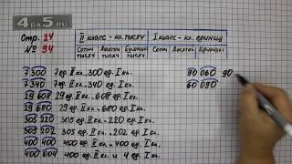Страница 24 Задание 94 – Математика 4 класс Моро – Учебник Часть 1