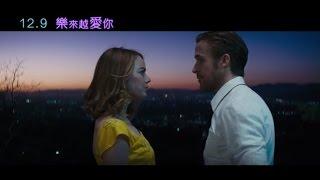 【樂來越愛你】 La La Land 追夢預告 ~ 2016/12/9 墜入情網