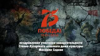 поздравление Михаила Седова