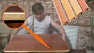 видео мебельный профиль пвх