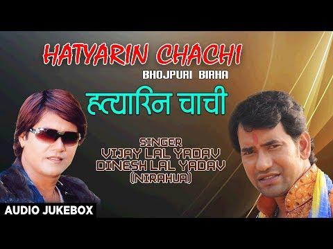भोजपुरी बिरहा - हत्यारिन चाची | DINESH LAL YADAV & VIJAY LAL YADAV | BHOJPURI BIRHA AUDIO SONG