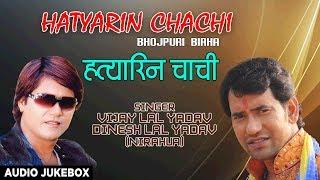 भोजपुरी बिरहा हत्यारिन चाची dinesh lal yadav vijay lal yadav bhojpuri birha audio song