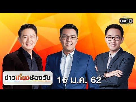 ข่าวเที่ยงช่องวัน | highlight | 16 มกราคม 2562 | ข่าวช่องวัน | one31