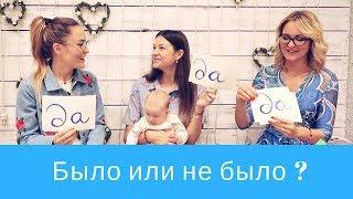 БЫЛО или НЕ БЫЛО? ВСЮ ПРАВДУ о муже и материнстве!