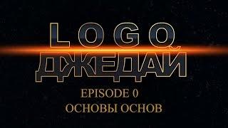 Logo джедай - Создание логотипа, урок 0 основы