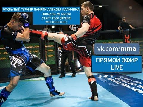 Открытый турнир по ММА памяти Алексея Калинина (Финалы)