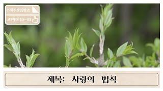 송추반석교회/고권능담임…