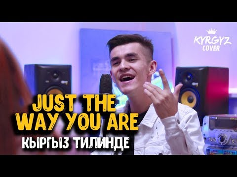 KUNDUZBEK - JUST THE WAY YOU ARE ( кыргыз тилинде) KYRGYZ COVER