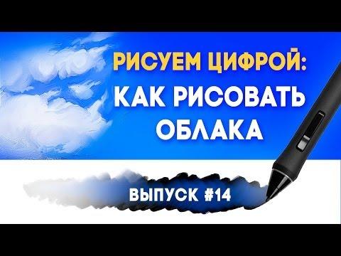 Как рисовать облака в Фотошоп - Рисуем цифрой. Выпуск #14