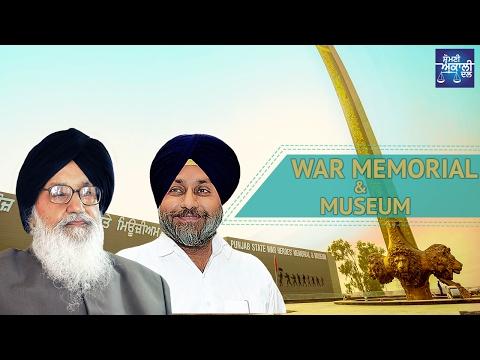 Punjab State War Heroes Memorial And Museum | Speech | Sukhbir Singh Badal | 2016 |