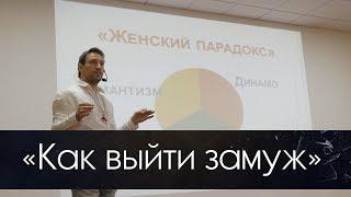 Фестиваль Анима Одесса 2018. Почему ты еще не замужем / Артур Акопян психолог