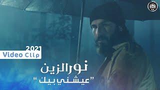 نور الزين - عيشني بيك ( فيديو كليب حصري )  | Noor Alzeen - Aeshne Bek l