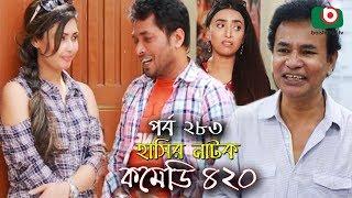 দম ফাটানো হাসির নাটক - Comedy 420 | EP - 283 | Mir Sabbir, Ahona, Siddik, Chitrolekha Guho, Alvi