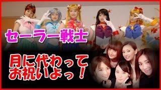 北川景子に セーラー戦士 月に代わってお祝いよっ! 5人で「フレンド」...