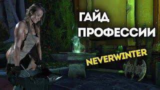 Гайд Профессии. Neverwinter Online