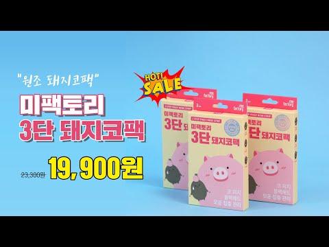 3단 돼지코팩 10매입 19,900원 할인중‼