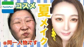 【コンビニコスメ★Family Mart編】整形級の夏メイク!コスメハウルmakeup!