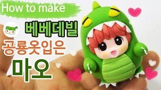 베베데빌/ 공룡옷 입은 마오 만들기/ちび☆デビ! / How to make Chibi Devi thumbnail