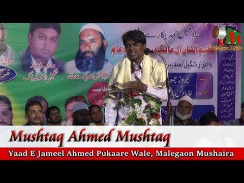 Mushtaq Ahmed Mushtaq, Malegaon Mushaira 2019, Mushaira Media