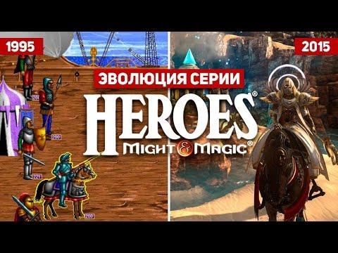 Смотреть Эволюция серии игр Heroes of Might and Magic (1995 - 2015) онлайн