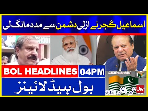 Ismail Gujjar Controversial Statement