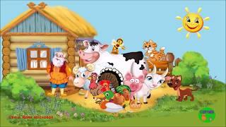 Песенка.Домашние животные для самых маленьких. У дедушки в деревне - весёлая песенка