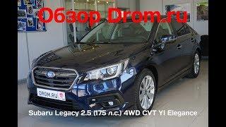 Subaru Legacy 2018 2.5 (175 л.с.) 4WD CVT YI Elegance - видеообзор