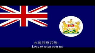 英屬香港國歌「天佑吾皇」God Save the King - National Anthem of British Hong Kong