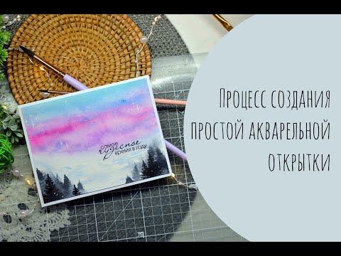 Процесс создания простой акварельной открытки
