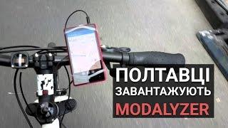Мобільність жителів Полтави досліджують за допомогою смартфонів