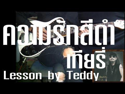 [สอน] ความรักสีดำ - เทียรี่ [Guitar Lesson by Teddy]