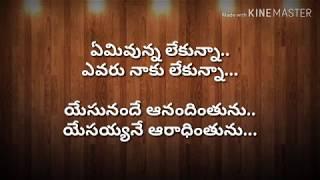 Yemi Unna Lekunna Evaru naaku Lekunna    Telugu Christian Worship Song   Jesus Songs Telugu