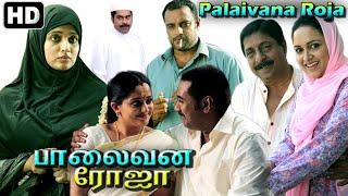 Palavana Roja Tamil Online Movies Watch # Tamil Movies Full Length Movies # Movies Tamil Full