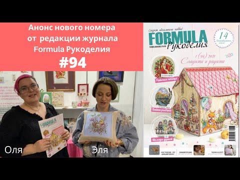 """Сладости и радости в новом номере журнала """"Formula рукоделия"""" №94"""