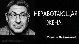 Неработающая жена Михаил Лабковский