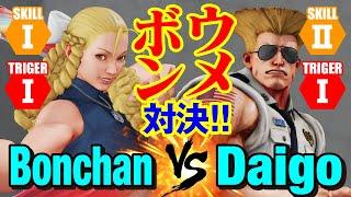 Bonchan(Karin) vs Daigo Umehara(Guile) ボンちゃん(かりん) vs ウメハラ(ガイル) その他の対戦動画(MORE FGC VIDEOS) ...