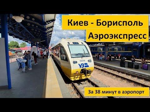 Аэроэкспресс Киев-Борисполь обзор. Kyiv Boryspil Express