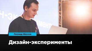 Дизайн-эксперименты   Леонид Ивахов   Prosmotr