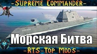 "Supreme Commander FA ""Морская Бойня!"" Боги Воды."