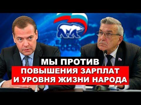 Единая Россия против повышения зарплат и уровня жизни народа - живите в нищете   Pravda GlazaRezhet