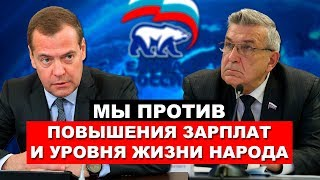 Единая Россия против повышения зарплат и уровня жизни народа   живите в нищете  Pravda GlazaRezhet