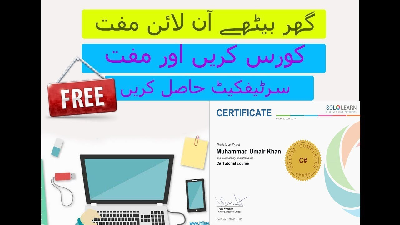How To Get Free Computer Programming Certificate In Urduhindi Youtube